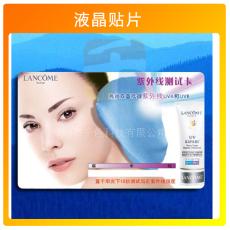 紫外線測試卡 UV測試卡 紫外線卡