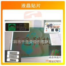液晶变色片 体温测试贴片 心情测试片 液晶变色材料 感温片