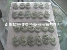 翡翠A生肖5元