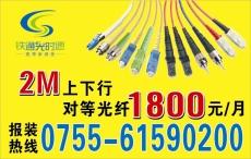 2M光纖上下行對等最新價格