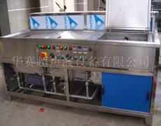 三槽式超聲波清洗機