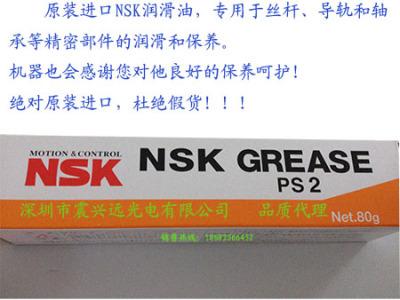 NSK润滑油