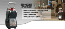BM25五合一氣體檢測儀