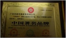 福建家具辦理中國著名品牌