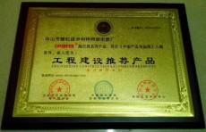 纱窗投标证书