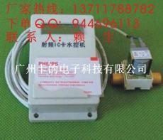 KD007水控机 智能水表