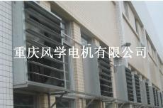 1750MM工业排风扇