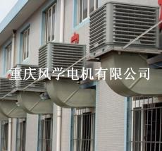 工业冷风机 湿帘冷风机