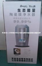 华工科技4芯豪华能量净水器