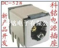 DC插座/TDC-081HS