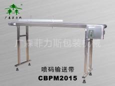 韶关喷码输送机CBPM2015