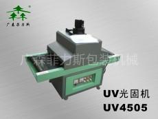 韶关UV光固机UV4510