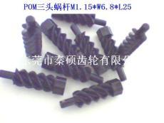 三頭塑料蝸桿 塑膠蝸桿