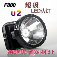 F880超級 U2 LED頭燈