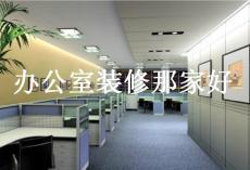 南京办公室装修办公环境的设计更需要考虑到人们的感情