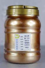 MJ520青銅緞珠光粉
