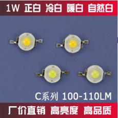 流明型大功率LED燈珠 80-90LM 正白/冷白/暖白 C8 1W
