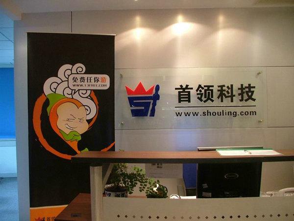 深圳公司前台 背景形象墙图片