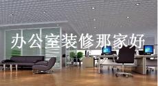自动化办公室装修设计注意事项