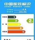 中國能源效率標識
