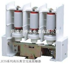 JCZ5-6D/160 250 400 630型高压真空接触器