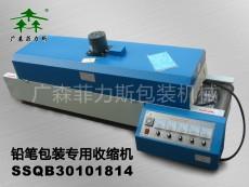 湛江铅笔包装专用收缩机SSQB3010