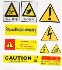 PVC警告標志牌