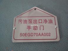厂家供应 腐蚀铝牌 铝牌 铝标牌 高光铝牌 品质保证