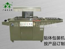 惠州订做贴体机订做贴体机