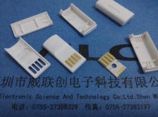 全塑型2.0 USB公头 AM 镀金端子 白胶 不带壳