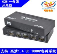 網都品牌 一分四HDMI分頻器