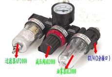 AC2000气源处理三联件 空气减压阀 过滤器 油雾器