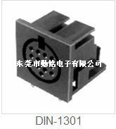 S端子DIN-1301