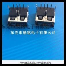 USB連接器90度三支腳12MM超薄 反向