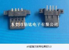 USB连接器AF超薄沉板带柱黑胶5.0