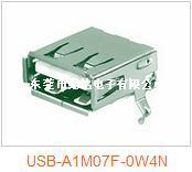 连接器USB-A1M07F-0W4N