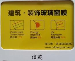四川成都淡黃裝飾玻璃膜