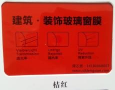 四川成都桔红装饰玻璃膜