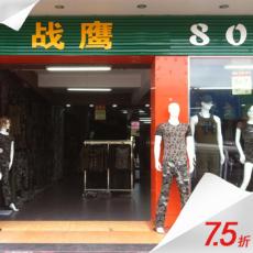 战鹰迷彩服专卖店 新青西埔