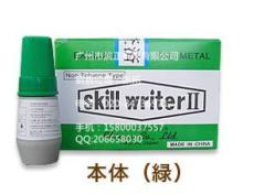 日本进口钢板记号笔SKILL WRITER- 墨水绿色