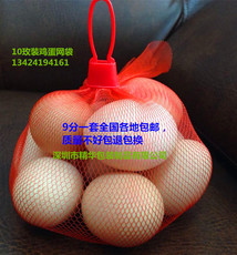 鸡蛋网袋红色小眼广东专业生产厂家