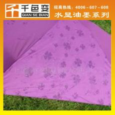 生產批發雨傘專用浮水印油墨