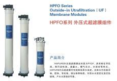 HPFO系列外压式超滤膜组件