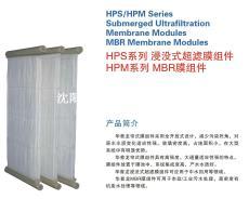 HPS系列浸没式超滤膜组件
