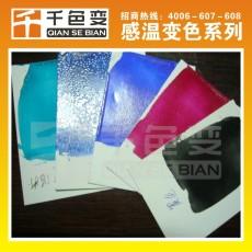 黑变白感温变色油漆喷涂杯子用热敏变色涂料