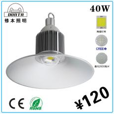 LED工矿灯40w 车间厂房仓库照明灯具