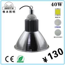 LED工礦燈40w 車間廠房倉庫照明燈具