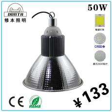 LED工礦燈50w 車間廠房倉庫照明燈具