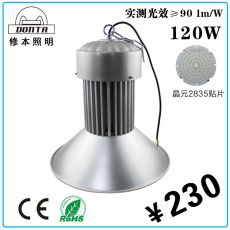 LED工礦燈120w 車間廠房倉庫照明燈具