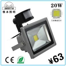 20w 感應投光燈 led投光燈